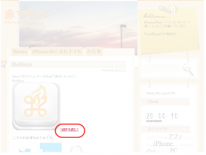 SnapCrab_NoName_2013-7-15_20-0-10_No-00
